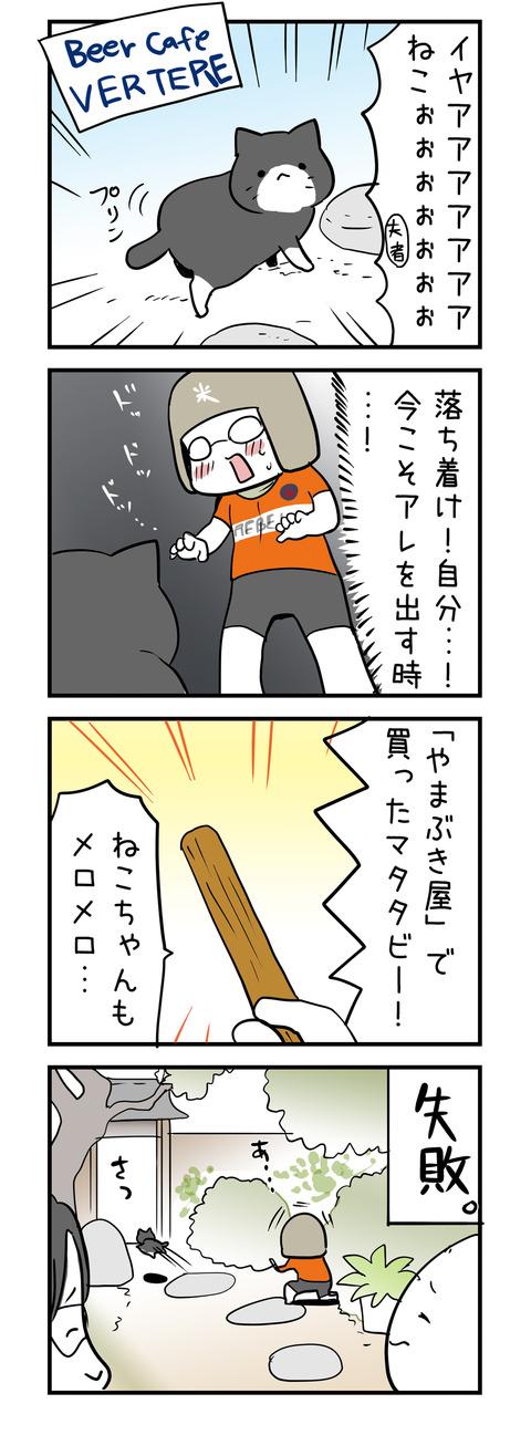 minmori_4koma03