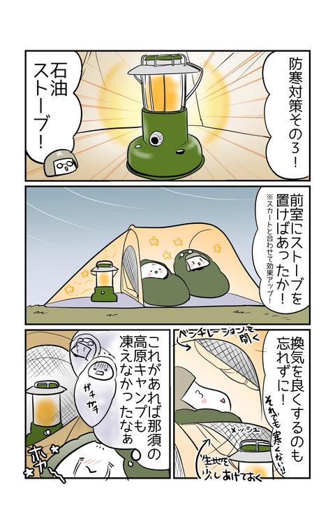 camp_fumotoppara13
