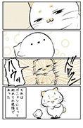 モイちゃんとポニャン(無料漫画)