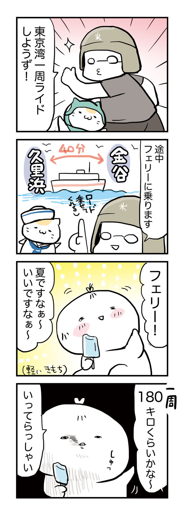 67東京湾一周