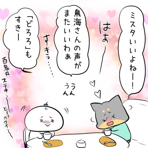 jojo_banashi