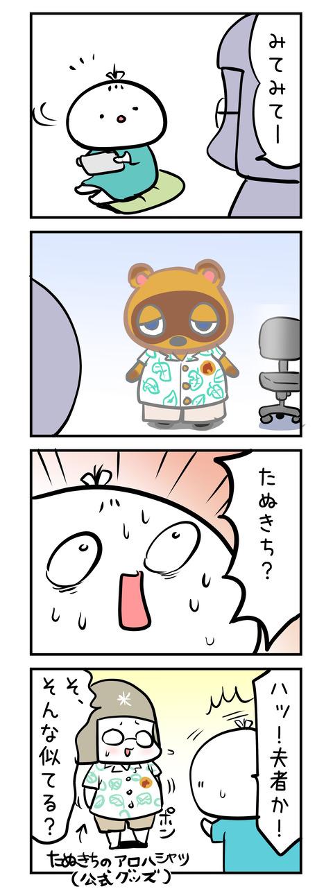 tanukichi_aloha