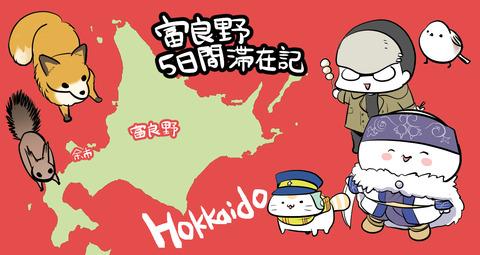 goto_hokkaido