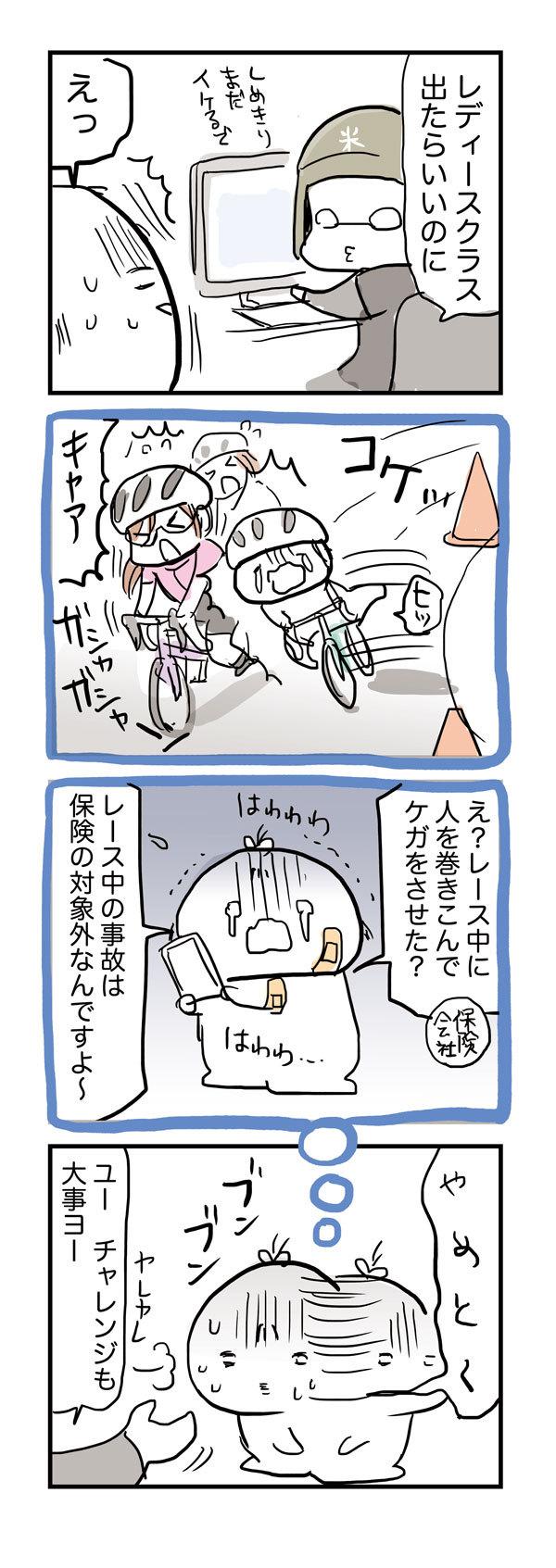 55-2 熊谷クリテ1_2