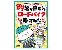 kikka_books04
