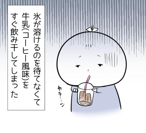 ice_coffee05