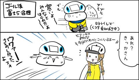 20170628_illust_mikasan