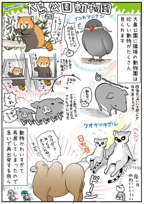 ooshima_13