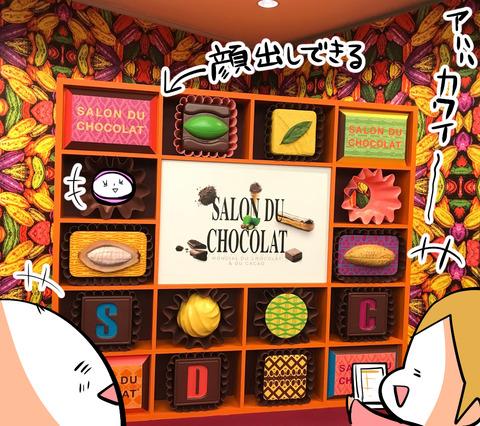 Salon_du_chocolat2019_panel