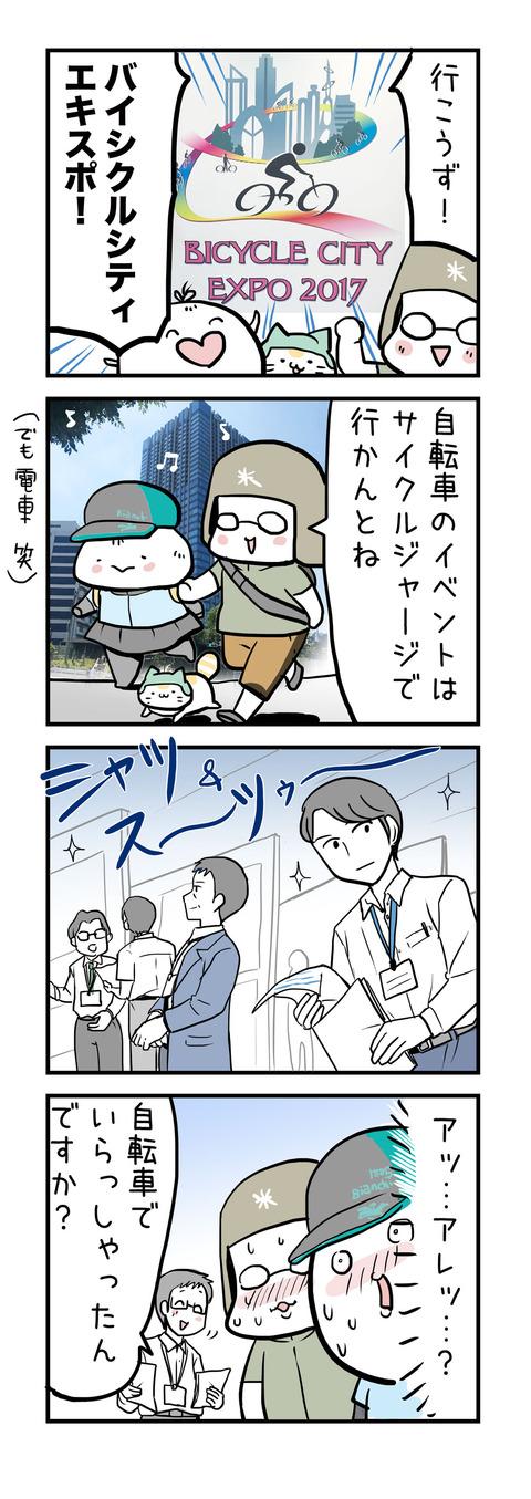 20170914_4koma
