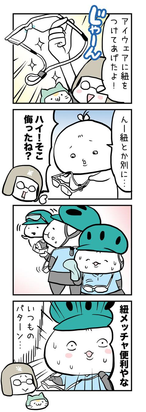 20170801_4koma