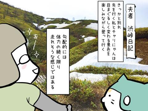 渋峠日記1_1