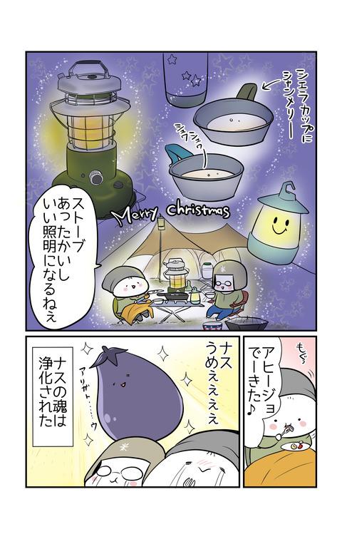 camp_fumotoppara11