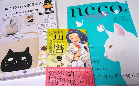neko_book