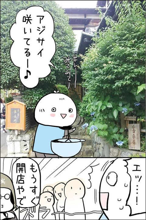 20160714_kosouan01
