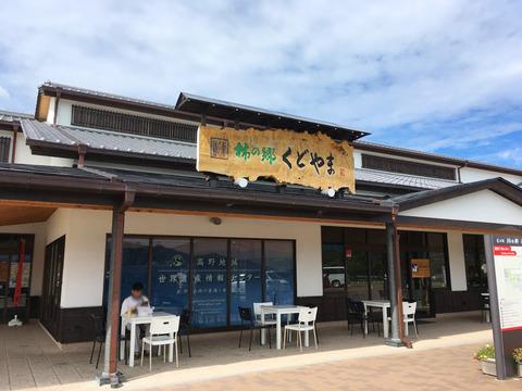 kudoyama_01