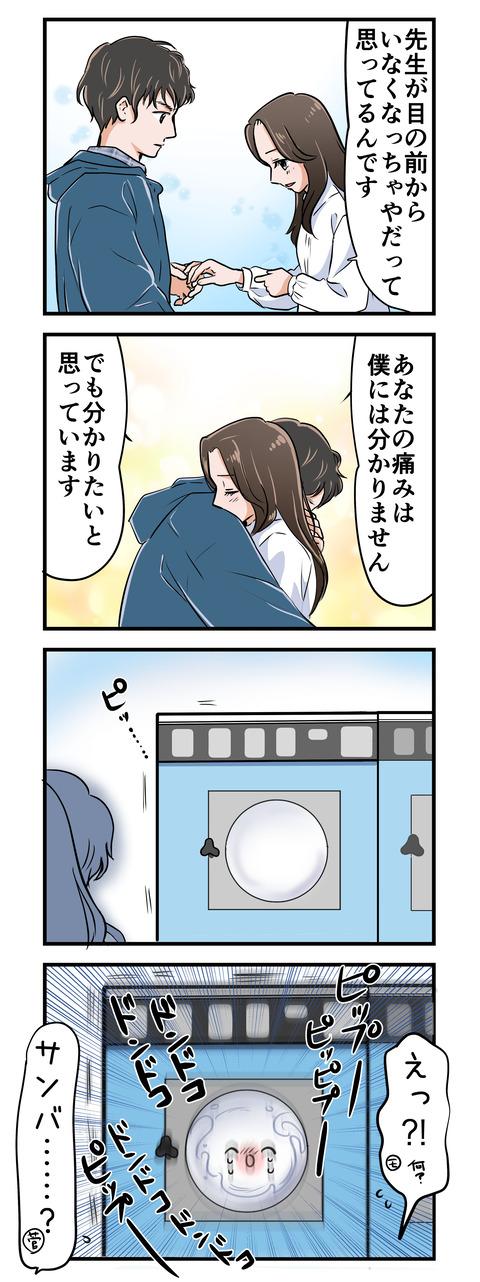 sugamone_sentakuki