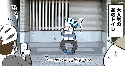 yurucan_toilet