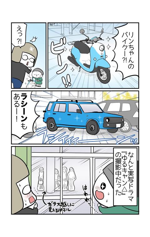 camp_fumotoppara20