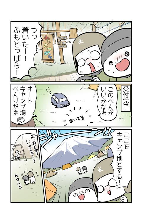 camp_fumotoppara04