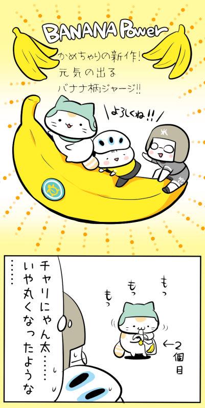 banana_charinyan03