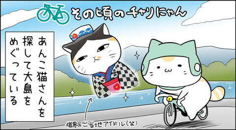 ooshima_35_charinyan