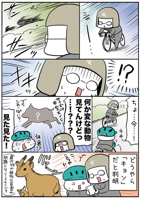 ooshima_25