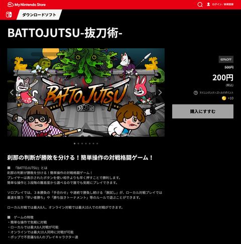 battojutsu2