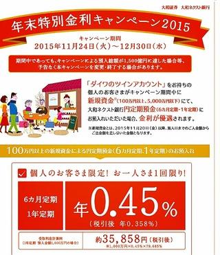 【定期預金】大和ネクスト銀行年末キャンペーン