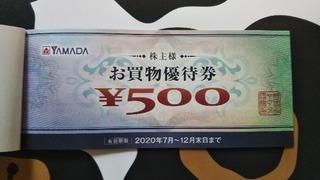 IMG_20200712_094406