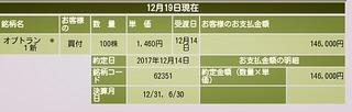 オプトラン売却&ABホテル補欠の行方 +76912円