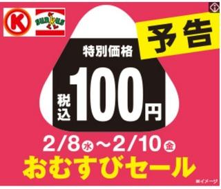 おにぎり100円セール!!