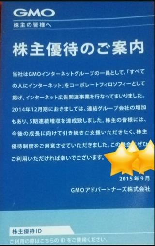 【株主優待】GMOアドパートナーズ