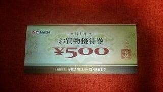 2015年使用済優待(クオーカード除く)  7000円