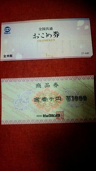 2015年未使用株主優待(クオーカード除く、期限なし) 1440円相当