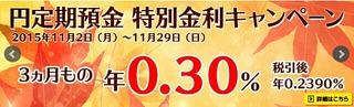 【円預金】SBI銀行 定期預金キャンペーン実施中
