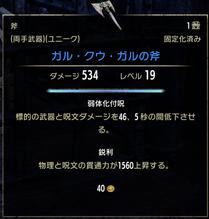 ガル・クウ・ガルの斧