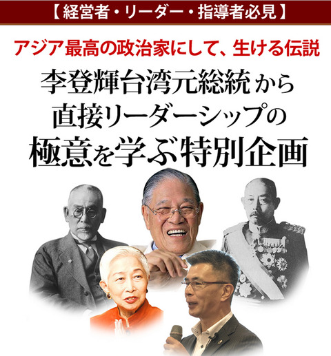 李登輝台湾元総統に直接学ぶ 日台友好歴史探訪ツアー