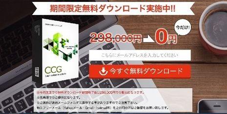 藤田勇 自動現金収集 CCGプレゼント