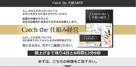 Catch the 仕組み経営