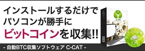 仮想通貨自動売買システムC-CAT
