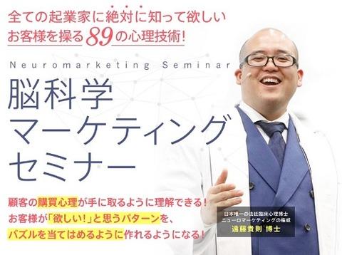 【無料セミナー】脳科学マーケティング