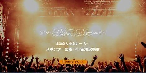 5,000人セミナー S-1