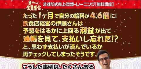 【MSD8】キャンペーンLP1