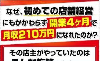 【MSD10】LP1-2収入アップ