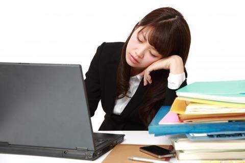 「居眠り」仕事と思うな人生と思え