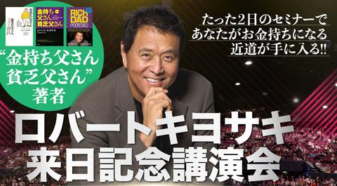 ウェルスマスターコングレスジャパン【LP02】