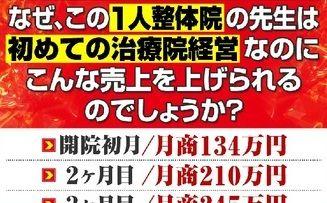 【MSD10】LP6 治療院向け