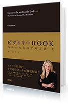 「ビクトリーブック」を無料でプレゼントします!