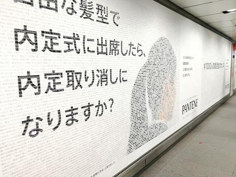 パンテーンの広告